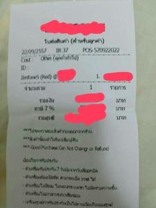receipt-Zenfone