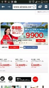 AirAsia-HP