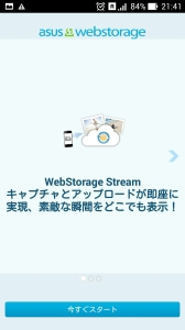 WebStorage-Zenfone